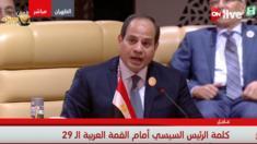 صورة للسيسي اثناء القاء كلمته في قمة جامعة الدول العربية