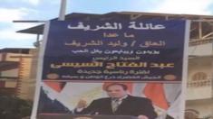 اللافتة التي انتشرت على مواقع التواصل في مصر