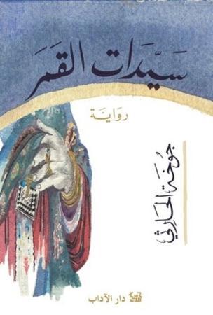سيدات القمر، چند سال پیش به زبان عربی منتشر شد