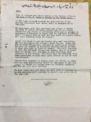 عمان اور پاکستان کا معاہدہ