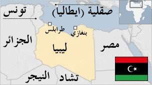 حقائق ومعلومات عن ليبيا _94767410_af48a598-9fbd-4b4a-a5d4-9e8346f66850