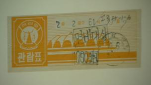Ticket for Korean traditional performance 'Arirang'. Seat and row numbers are handwritten. 'Free' is stamped on the centre.