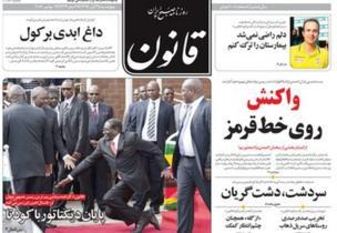 روزنامههای تهران: احمدینژاد در صفحه اول