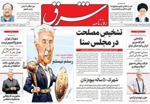 روزنامههای صبح تهران: ماجرای دنبالهدار عضو زرتشتی شورای شهر یزد