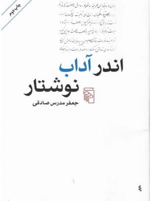 اندر آداب نوشتار، مجموعه مقالاتی از جعفر مدرس صادقی است که نشر مرکز چاپ کرده
