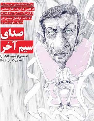روزنامه های تهران؛ بازی احمدی نژادی ها و بی اعتنایی اصولگرایان