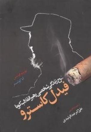 کتاب «شرح زندگی شخصی رهبر انقلاب کوبا، فیدل کاسترو»