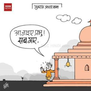 मंदिर की राजनीति