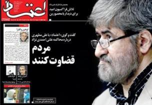 روزنامههای تهران: احمدینژاد را علنی محاکمه کنید