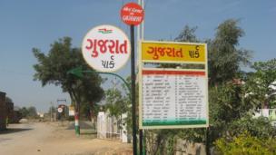ગુજરાત પાર્કનું બોર્ડ