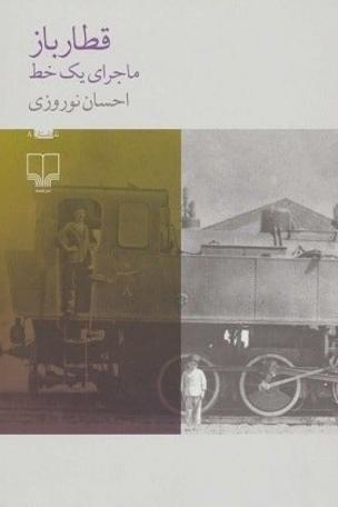 عکس جلد کتاب قطار باز