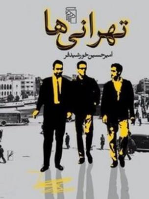 تهرانیها
