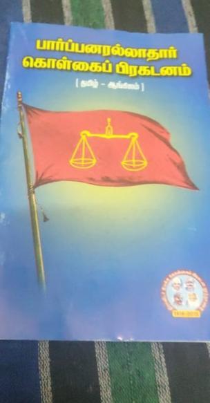 இந்தி திணிப்பு