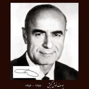 یوسف خوش کیش و نمونه امضایش در سایت بانک مرکزی ایران؛ آخرین رییس کل بانک مرکزی ایران در دوره شاه، مرداد ۳۸ سال پیش اعدام شد