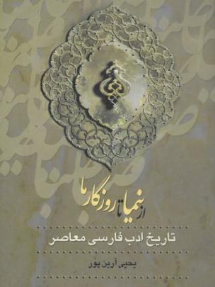از «نیما تا روزگار ما» جلد سوم از مجموعه «از صبا تا نیما» نوشته یحیی آرینپور است که انتشارات زوار منتشر کرده