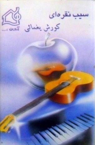 جلد نوار کاست آلبوم سیب نقرهای کورش یغمایی
