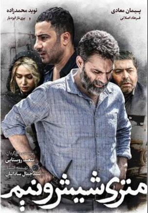 کارگردان سعید روستایی
