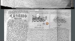 حلب کا پرانا اخبار