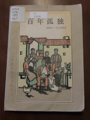 Portada de la edición china.