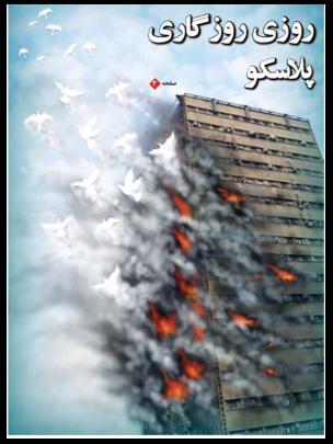 روزنامه های تهران، سالگرد پلاسکو و نقطه صفر