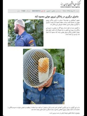 تصویر خبر اولیه از درگیری در خبرگزاری ایسنا