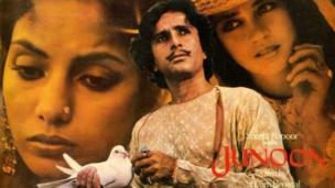 ઝનુન ફિલ્મનું પોસ્ટર