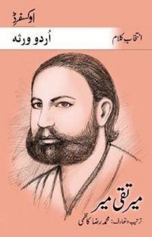 میر تقی غالب اوزئی۔درانی سید حسین این میری شیمل
