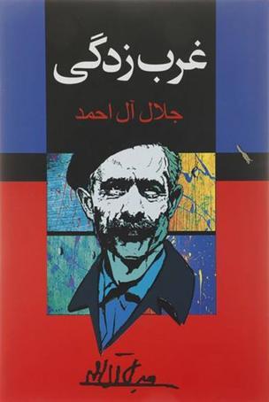 غرب زدگی نوشته جلال آل احمد