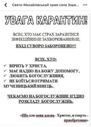 Image captionОголошення в одному з храмів УПЦ МП в Україні