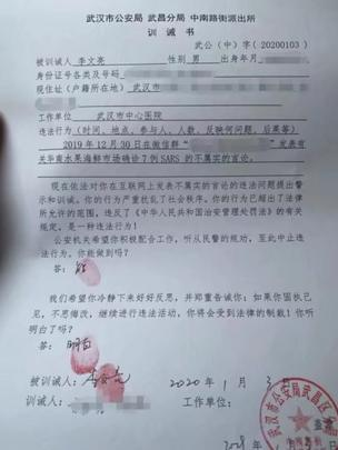The letter that Dr Li says police told him to sign saying he made false comments