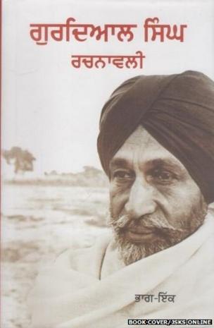 Gurdial Singh book cover