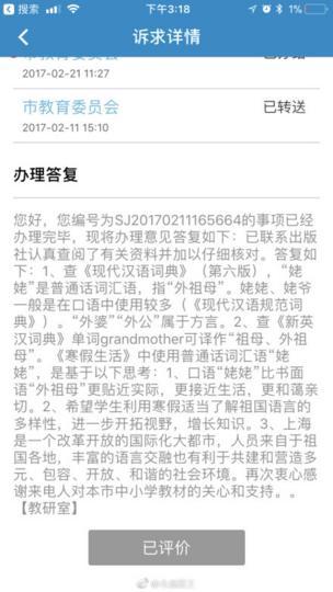 上海市教委回復