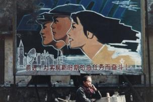 1980 के दौर के चीन में एक पोस्टर
