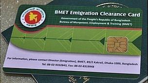 A Bangladesh smart card used by migrant workers