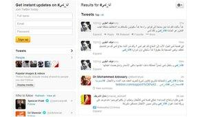 """A feed from Twitter of users using the hashtag """"Ana Lama"""" (""""I am Lama"""")"""