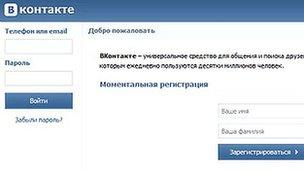 VKontakte welcome page - screen grab