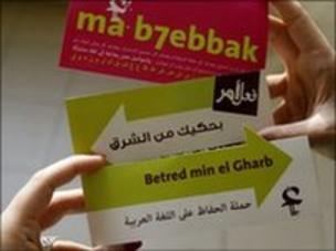 Campaign to save the Arabic language in Lebanon - BBC News