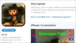 iTunes screen grab, Apple