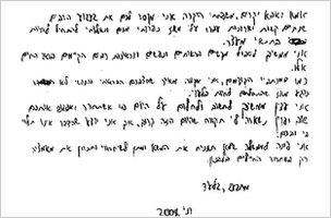 Letter received from Gilad Shalit in June 2008