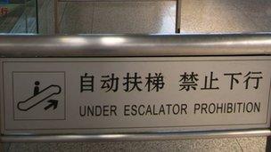 Sign that says Under Escalator Prohibition