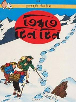 India's undying love affair with Tintin - BBC News