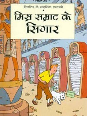Tintin Bangla Comic Book