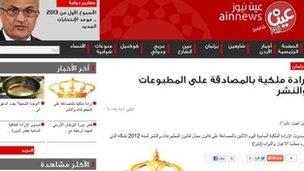 Screengrab of Ain News website