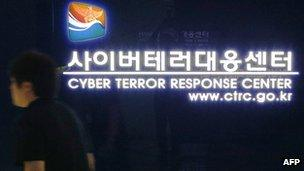 File photo: A South Korean man walks past a gate at the Cyber Terror Response Center of the National Police Agency in Seoul on 25 June 2013