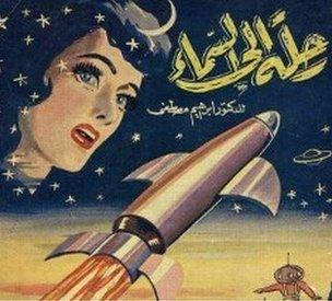 Trip to the Heavens, vintage book cover of an Arabic sci-fi novel, Cairo, 1953