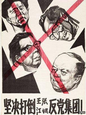 Resolutely overthrow the anti-Party clique of Wang, Zhang, Jiang and Yao! poster from 1976