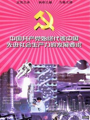 The Chinese Communist Party represents throughout the requirements in the development of advanced productive forces in China poster 2001