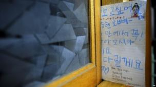 A letter is stuck in the door of a locked classroom at Danwon High School in Ansan (17 April 2014)