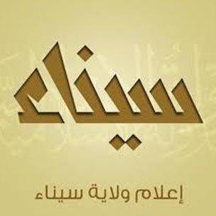 Logo for IS in Sinai based in Egypt