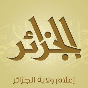 Logo for IS in Algeria